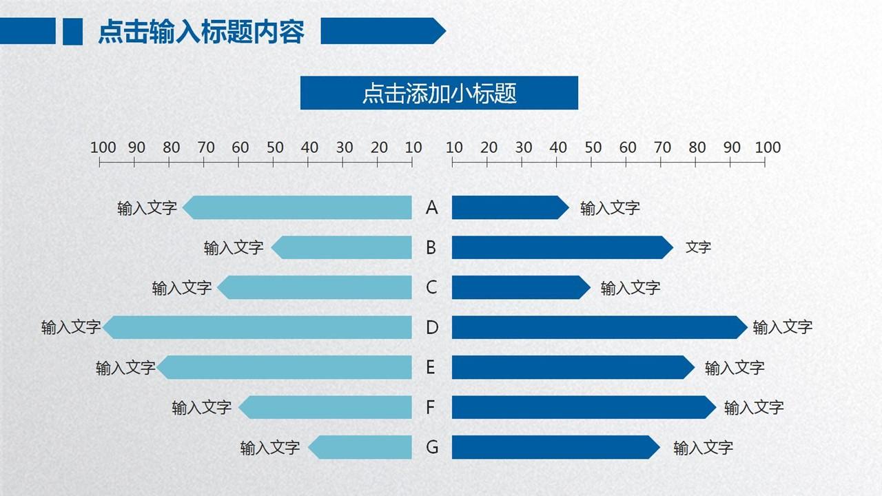 年度工作总结蓝色清新PPT模板下载_预览图7