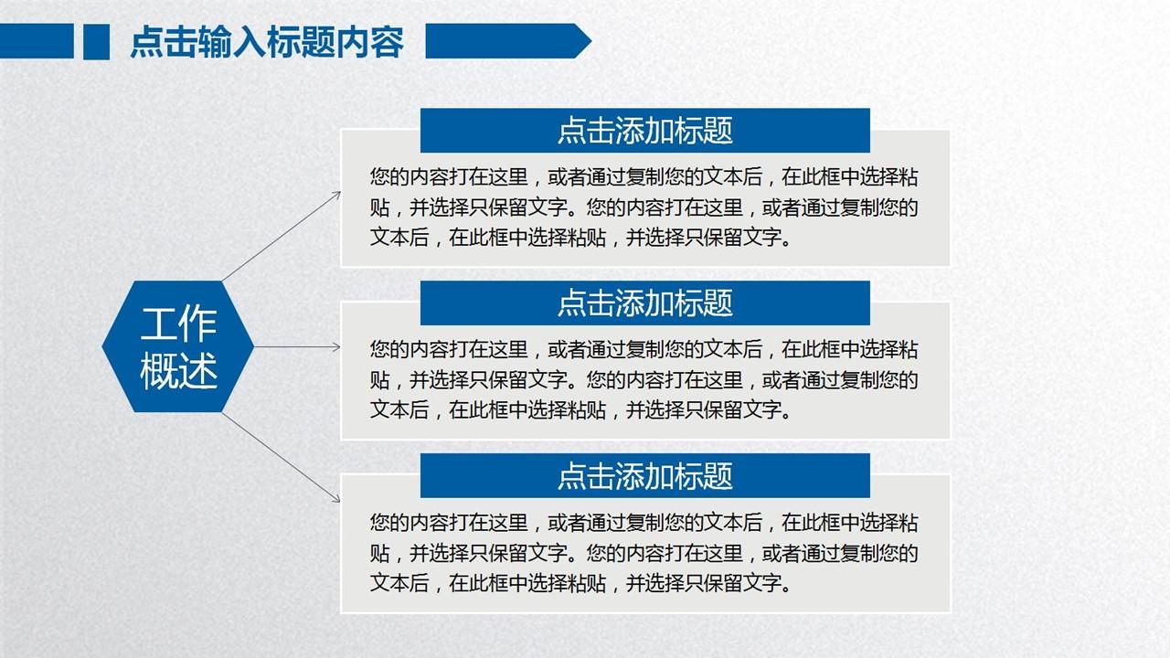 年度工作总结蓝色清新PPT模板下载_预览图4