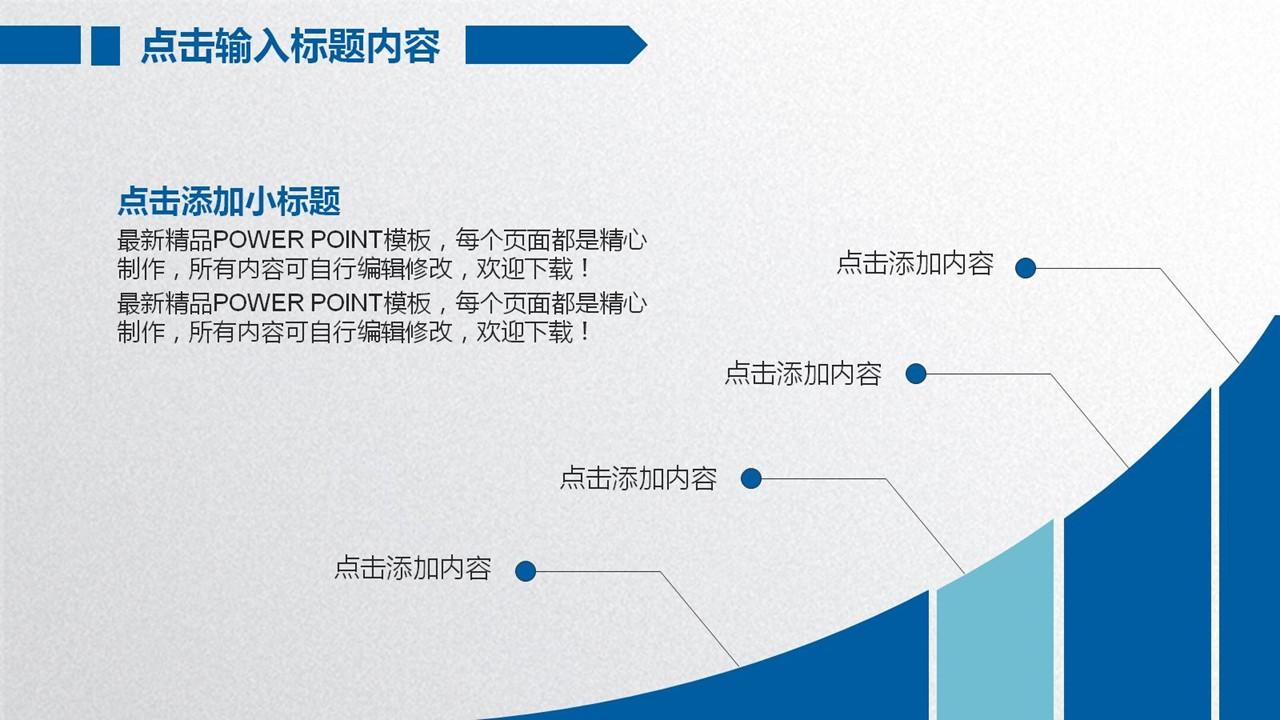 年度工作总结蓝色清新PPT模板下载_预览图14