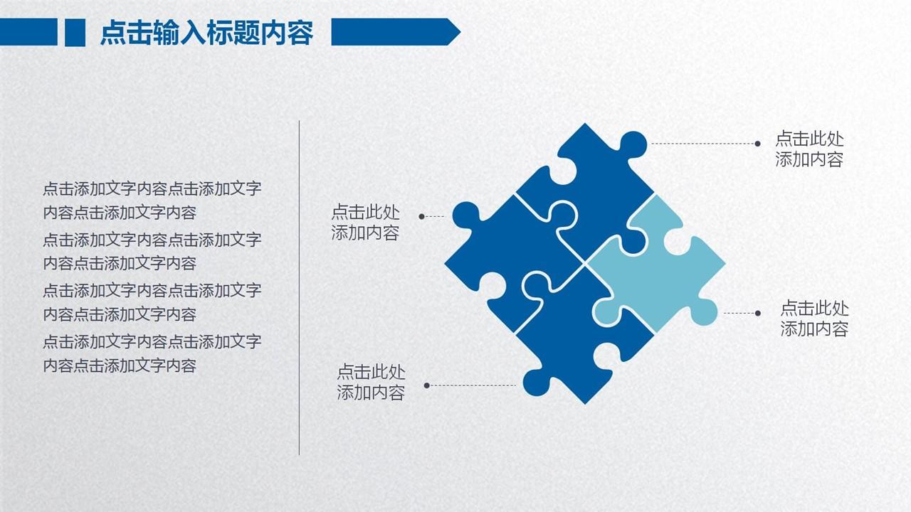 年度工作总结蓝色清新PPT模板下载_预览图22