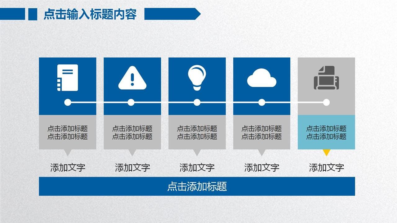 年度工作总结蓝色清新PPT模板下载_预览图31