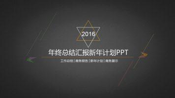 年终总结报告新年计划PPT模板下载