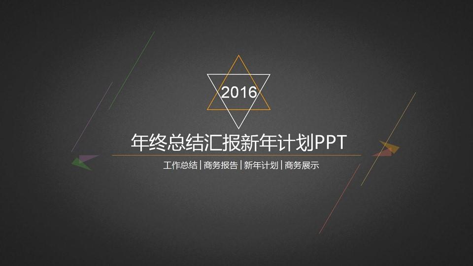 年终总结报告新年计划PPT模板下载_预览图49