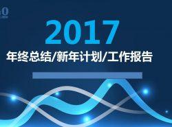 年度工作总结蓝色清新PPT模板下载