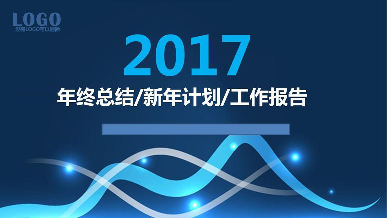 年度工作总结蓝色清新PPT模板下载_预览图1
