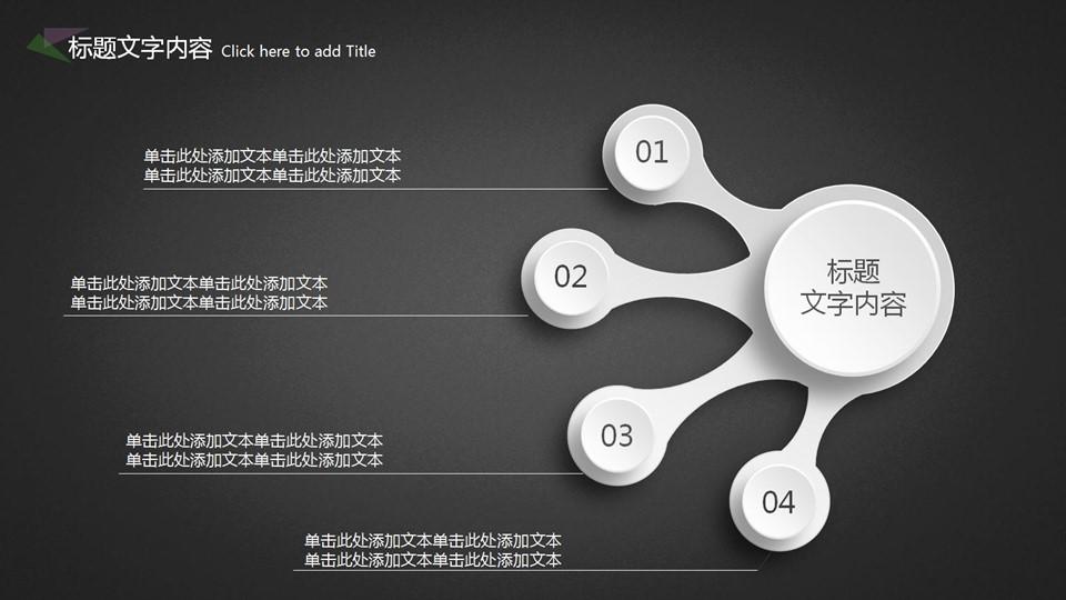 年终总结报告新年计划PPT模板下载_预览图37