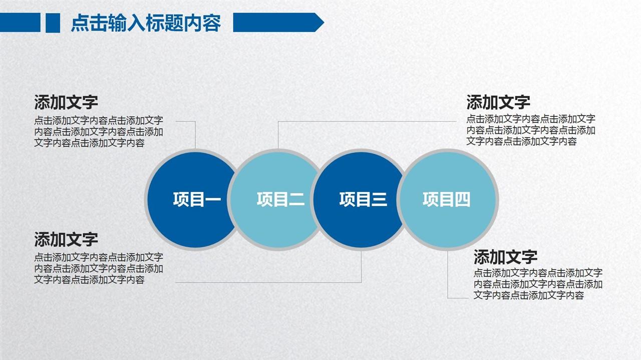年度工作总结蓝色清新PPT模板下载_预览图13