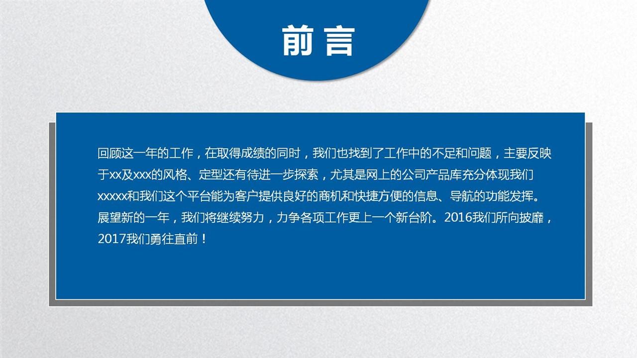 年度工作总结蓝色清新PPT模板下载_预览图2