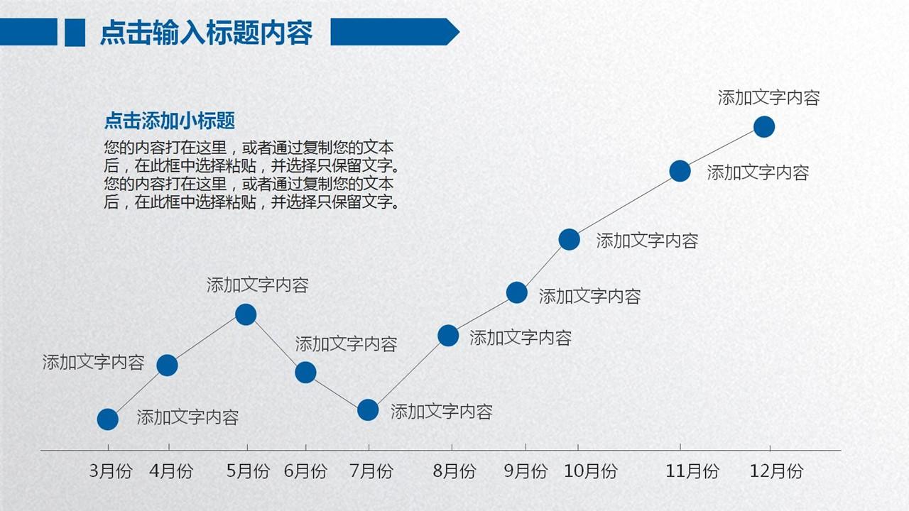 年度工作总结蓝色清新PPT模板下载_预览图8