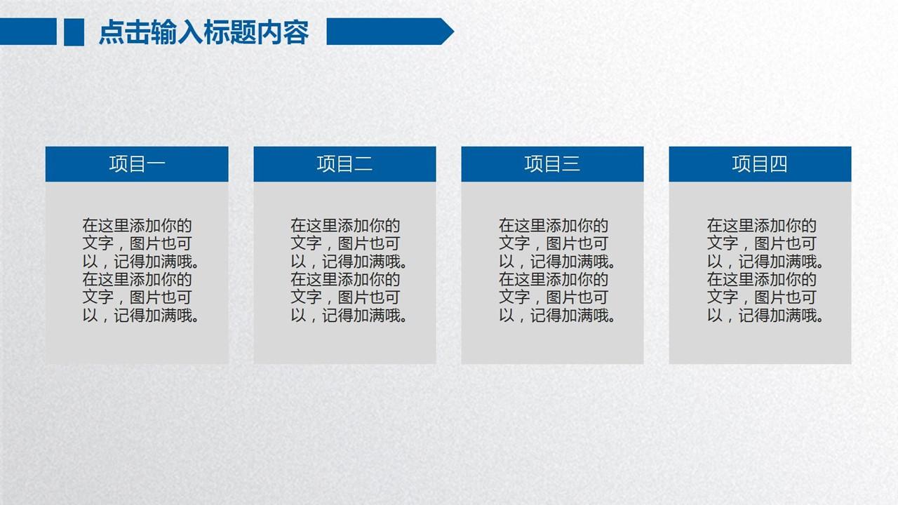 年度工作总结蓝色清新PPT模板下载_预览图10