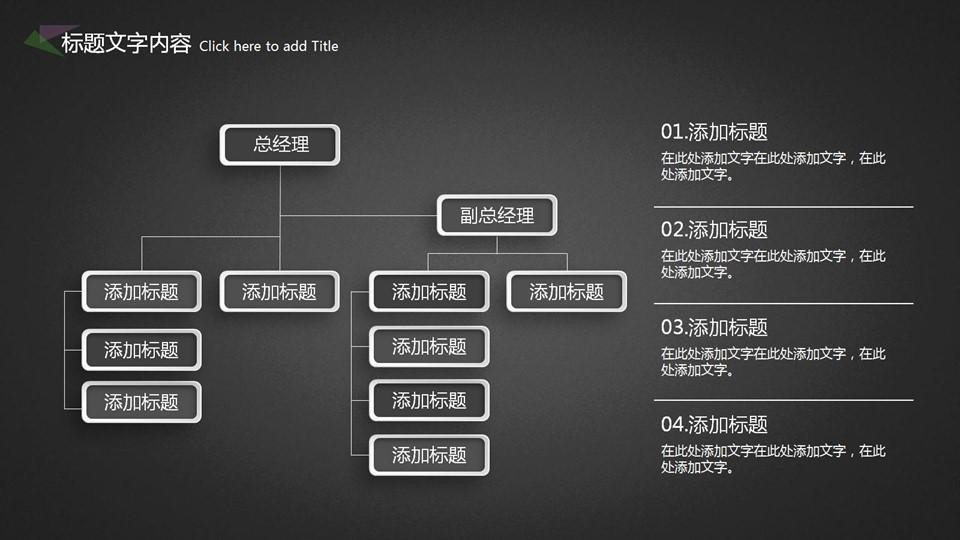 年终总结报告新年计划PPT模板下载_预览图11