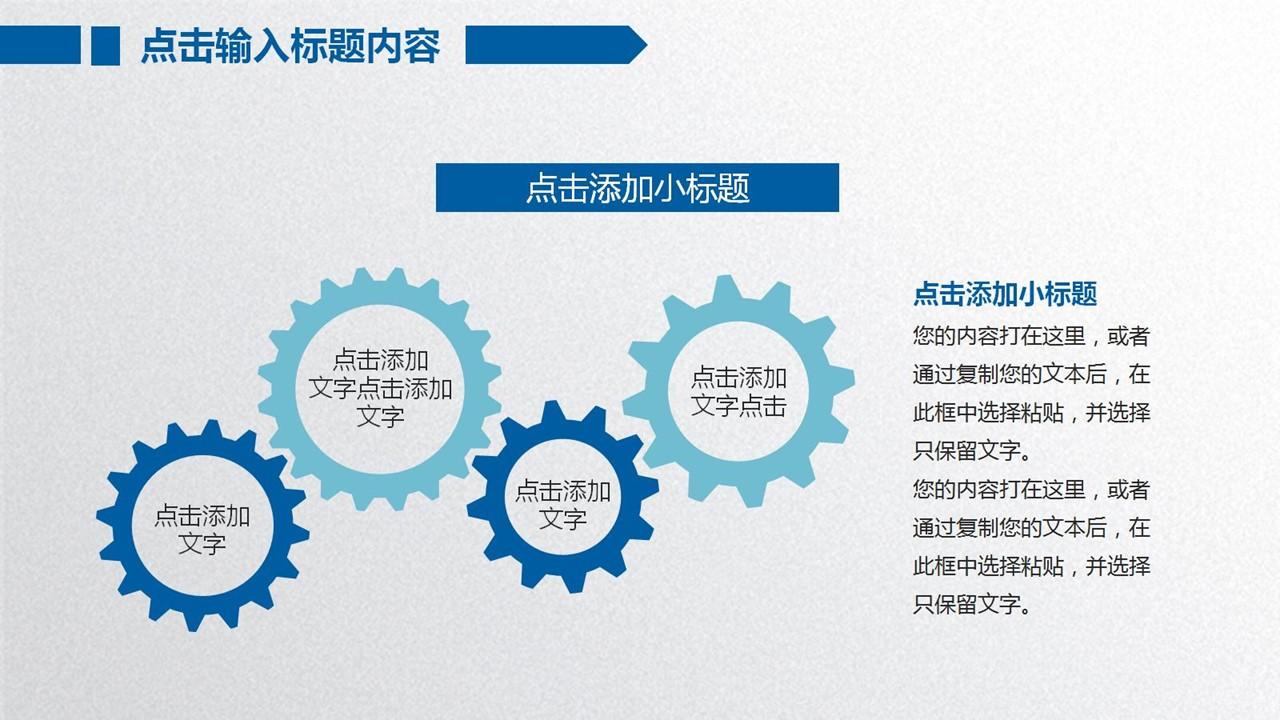 年度工作总结蓝色清新PPT模板下载_预览图34