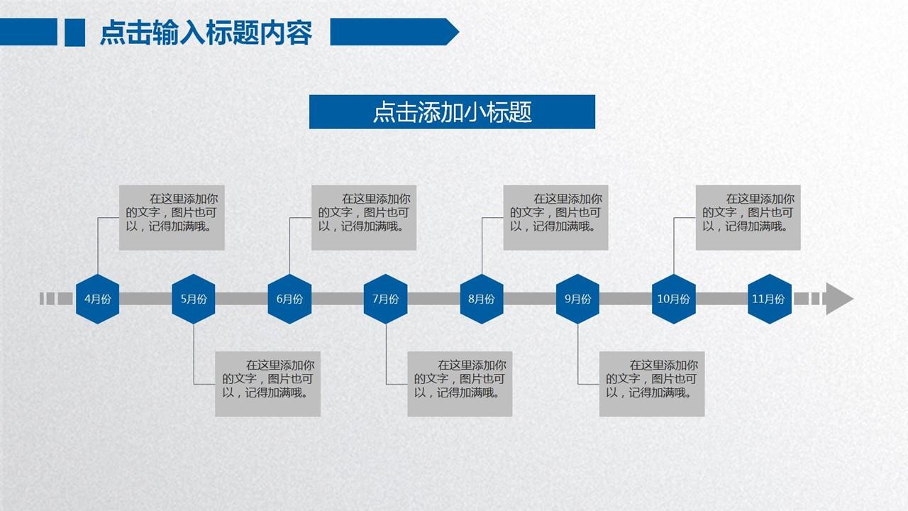 年度工作总结蓝色清新PPT模板下载_预览图5