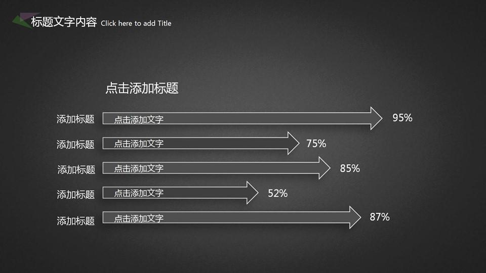 年终总结报告新年计划PPT模板下载_预览图6