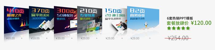 【限时限量活动】6套热销PPT模板50%OFF打包放肆购