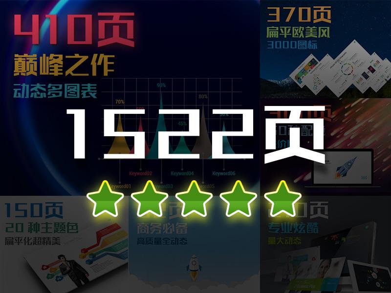【限時限量活動】6套熱銷PPT模板50%OFF打包放肆購