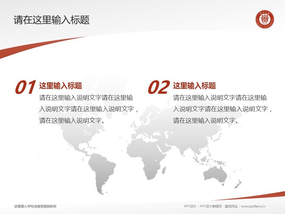 贵州大学PPT模板下载_幻灯片预览图11