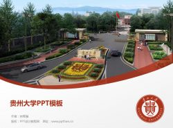 贵州大学PPT模板下载