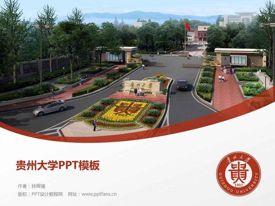 贵州大学PPT模板下载_幻灯片预览图1