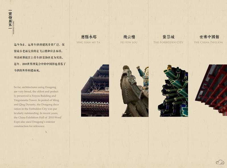 如何打造风格鲜明的中国风PPT?-PPT变形记系列教程01