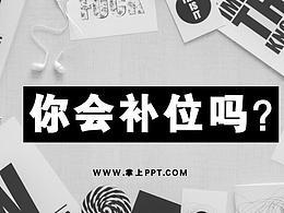 用補位做好PPT旋轉動畫-PPT動畫教程