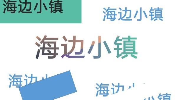 好看的幻灯片渐变效果教程 君陵的PPT小院杂谈9