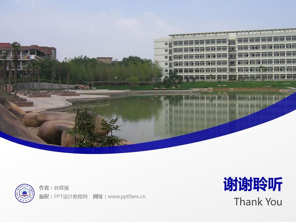 安徽工业大学PPT模板下载_幻灯片预览图19