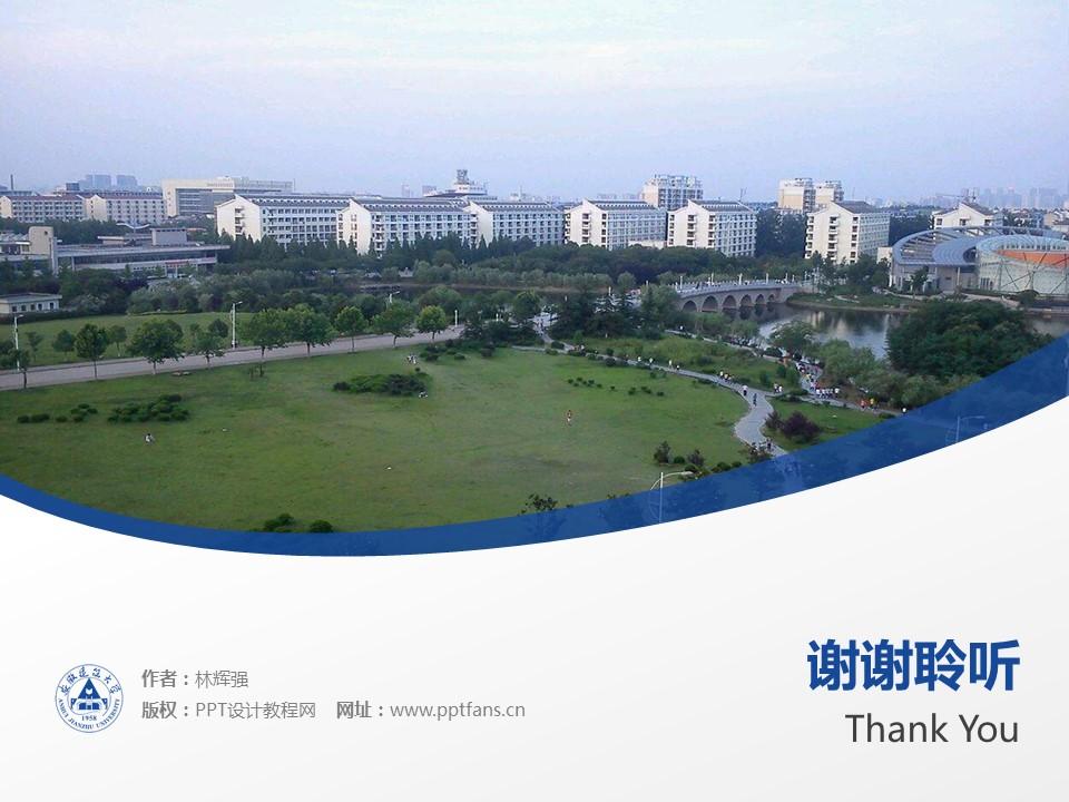 安徽建筑大学PPT模板下载_幻灯片预览图19