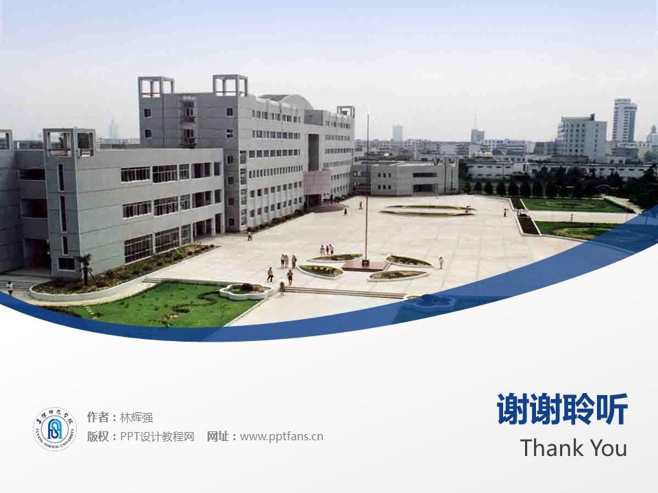 阜阳师范学院PPT模板下载_幻灯片预览图19