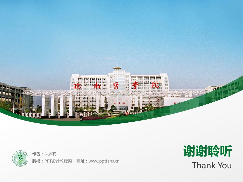 皖南医学院PPT模板下载_幻灯片预览图19