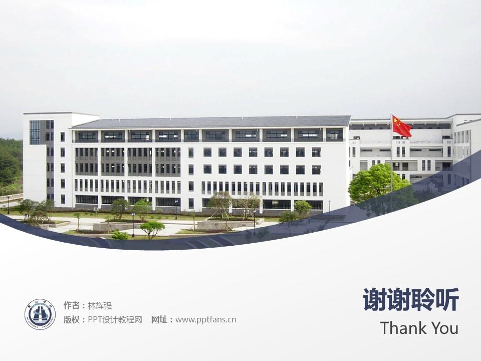黄山学院PPT模板下载_幻灯片预览图19