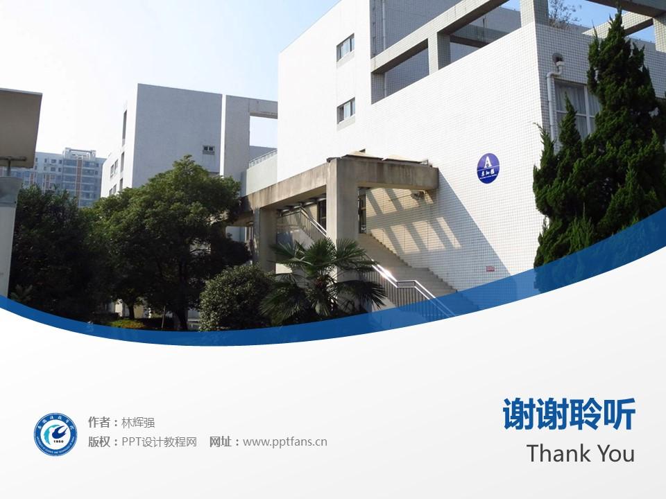 安徽科技学院PPT模板下载_幻灯片预览图19