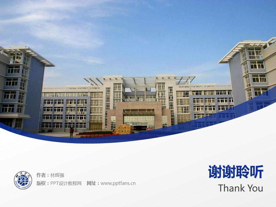蚌埠学院PPT模板下载_幻灯片预览图19