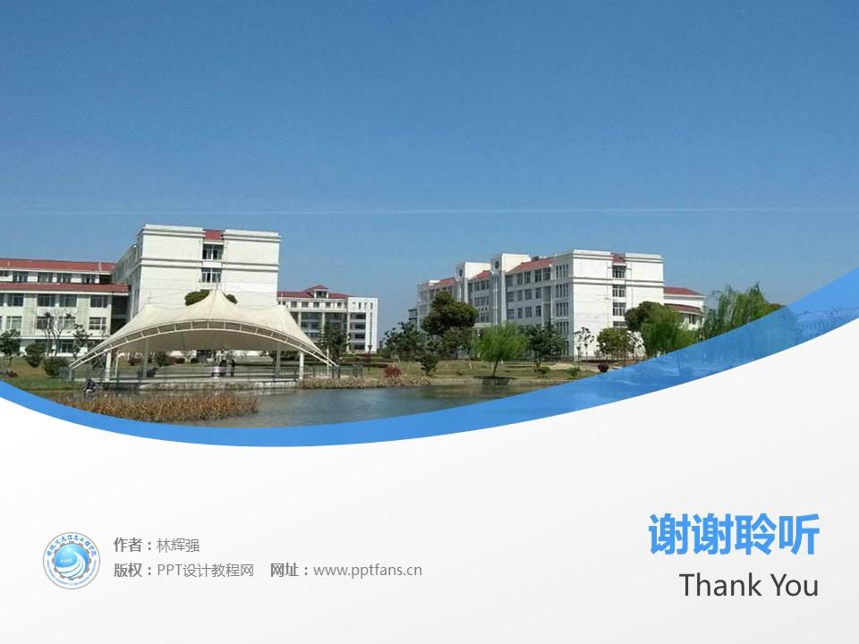 安徽文达信息工程学院PPT模板下载_幻灯片预览图19