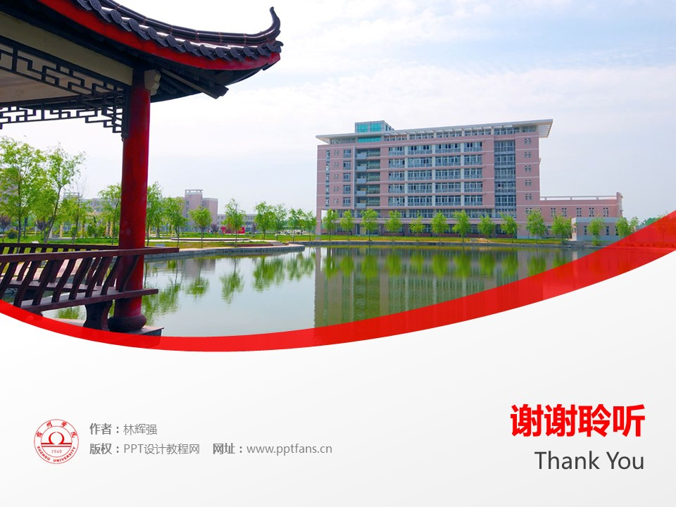 宿州学院PPT模板下载_幻灯片预览图18
