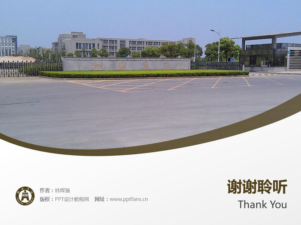 铜陵学院PPT模板下载_幻灯片预览图19