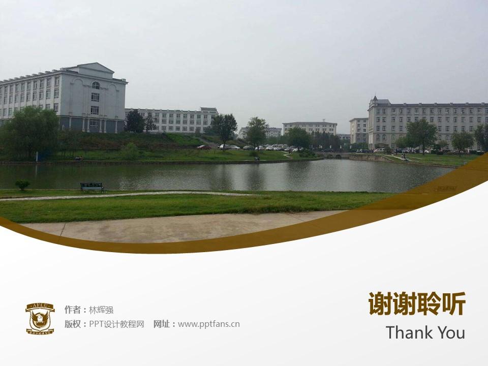 安徽外国语学院PPT模板下载_幻灯片预览图19