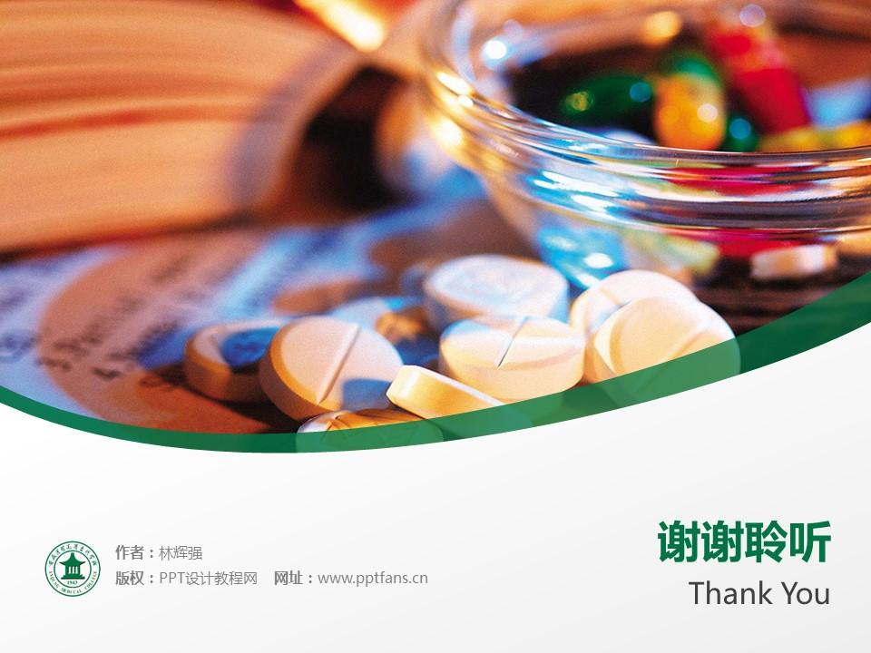 安庆医药高等专科学校PPT模板下载_幻灯片预览图19