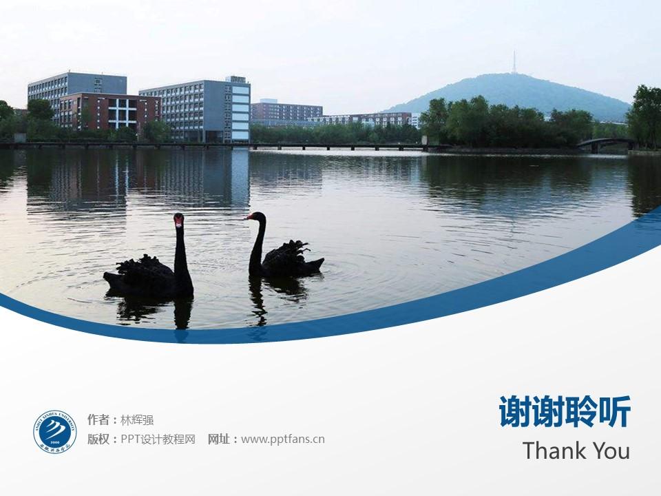 安徽新华学院PPT模板下载_幻灯片预览图19
