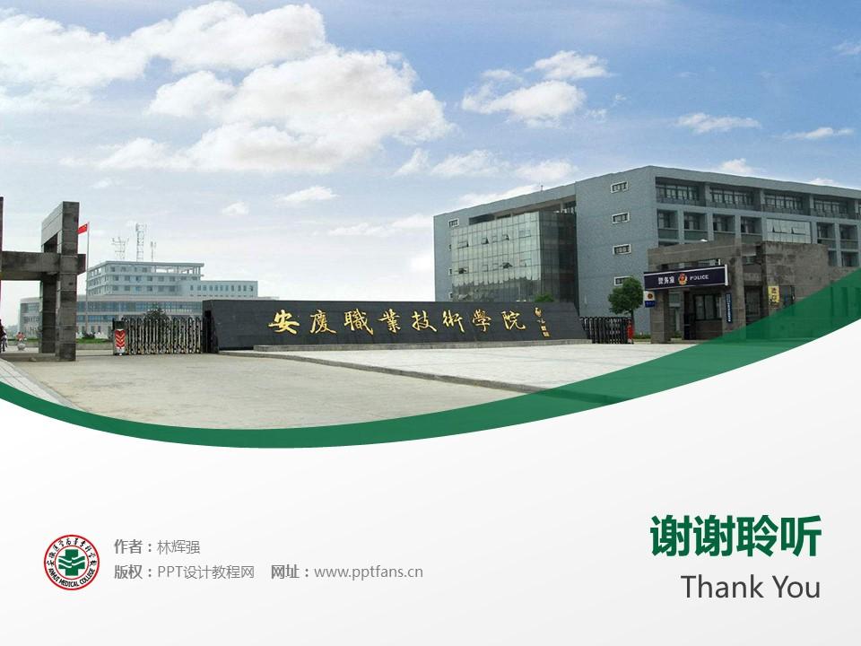 安徽医学高等专科学校PPT模板下载_幻灯片预览图19