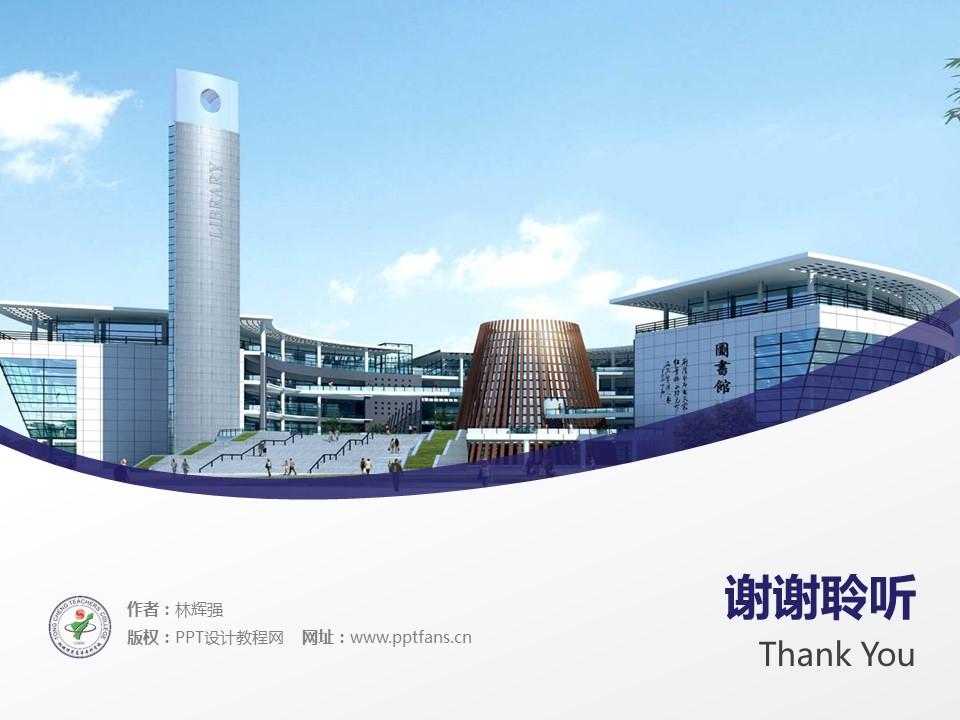 桐城师范高等专科学校PPT模板下载_幻灯片预览图19