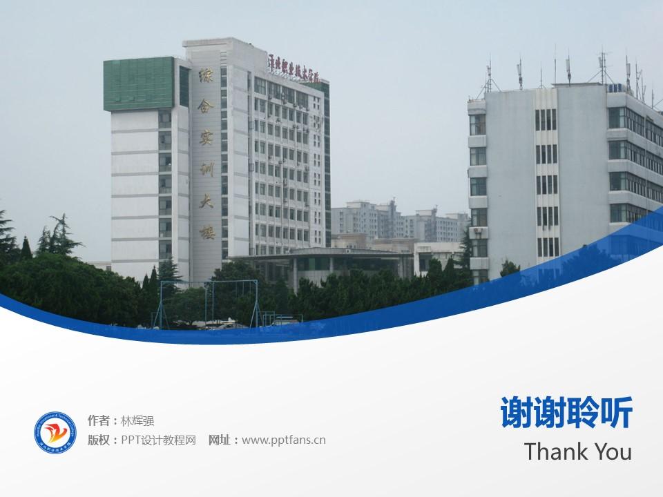 淮北职业技术学院PPT模板下载_幻灯片预览图19