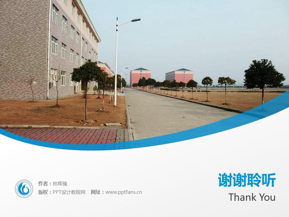 民办合肥滨湖职业技术学院PPT模板下载_幻灯片预览图19