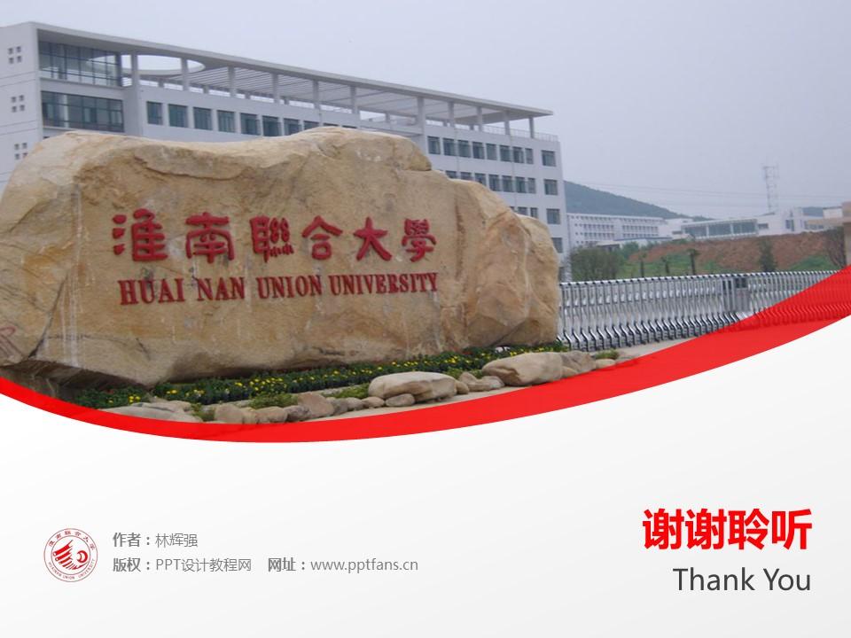 淮南联合大学PPT模板下载_幻灯片预览图19