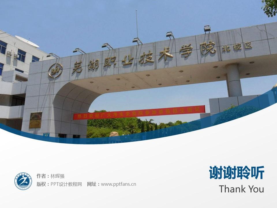 芜湖职业技术学院PPT模板下载_幻灯片预览图19
