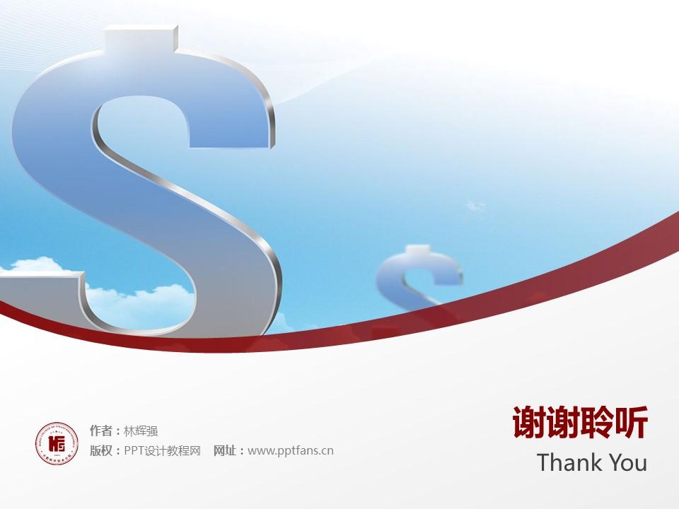 民办合肥财经职业学院PPT模板下载_幻灯片预览图19