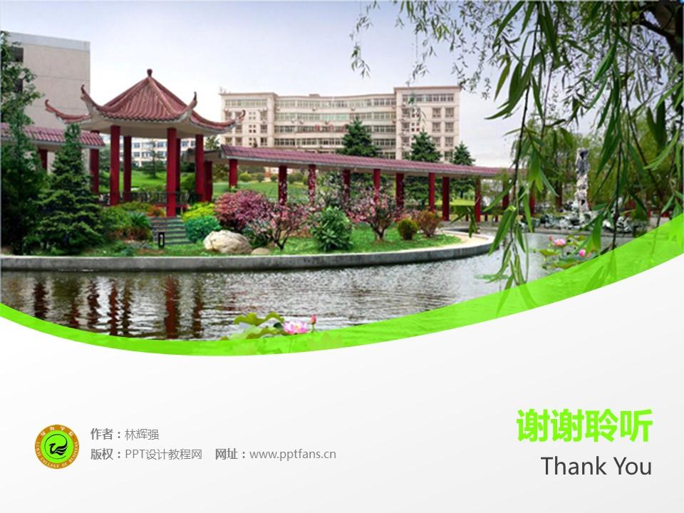 安徽绿海商务职业学院PPT模板下载_幻灯片预览图19