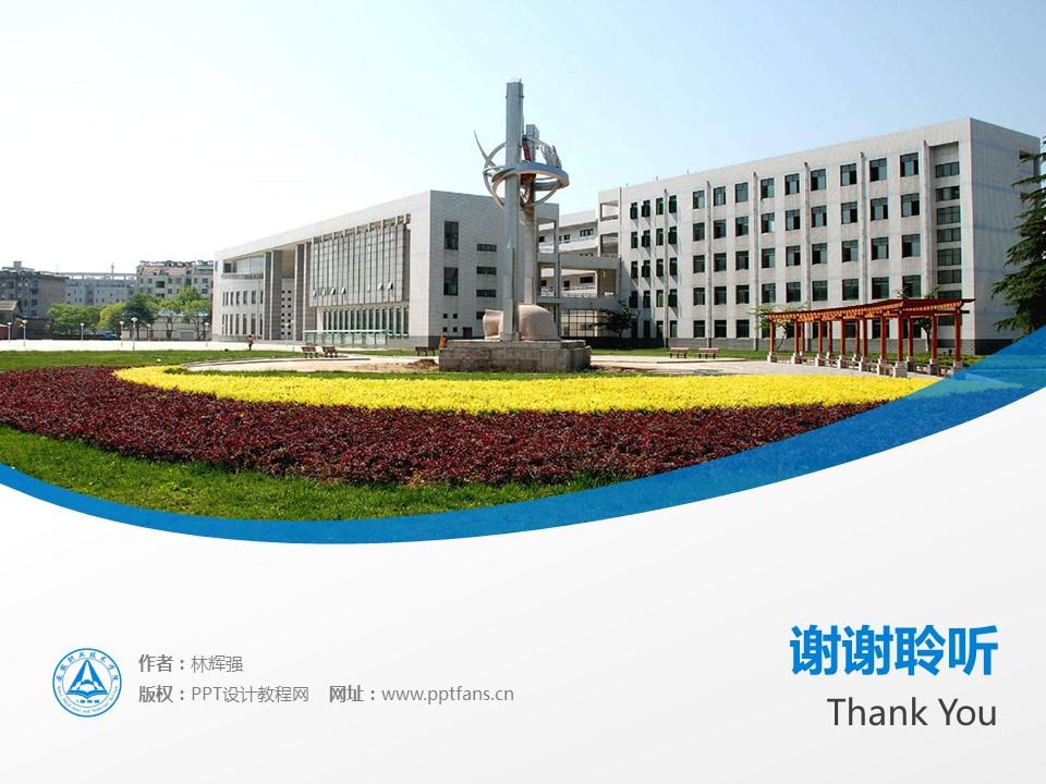 安徽职业技术学院PPT模板下载_幻灯片预览图18