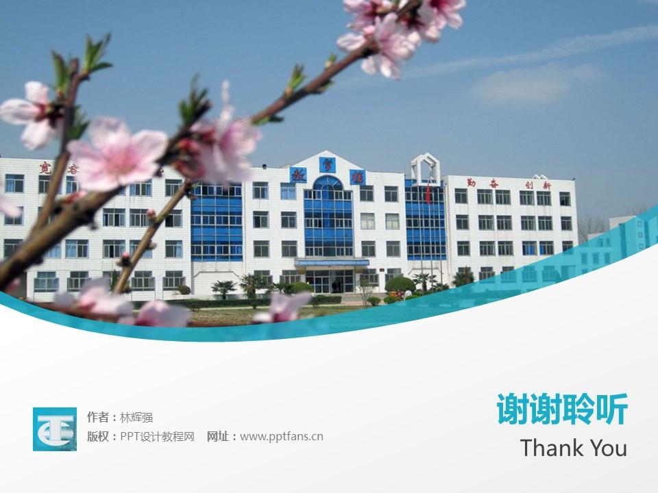 蚌埠经济技术职业学院PPT模板下载_幻灯片预览图19