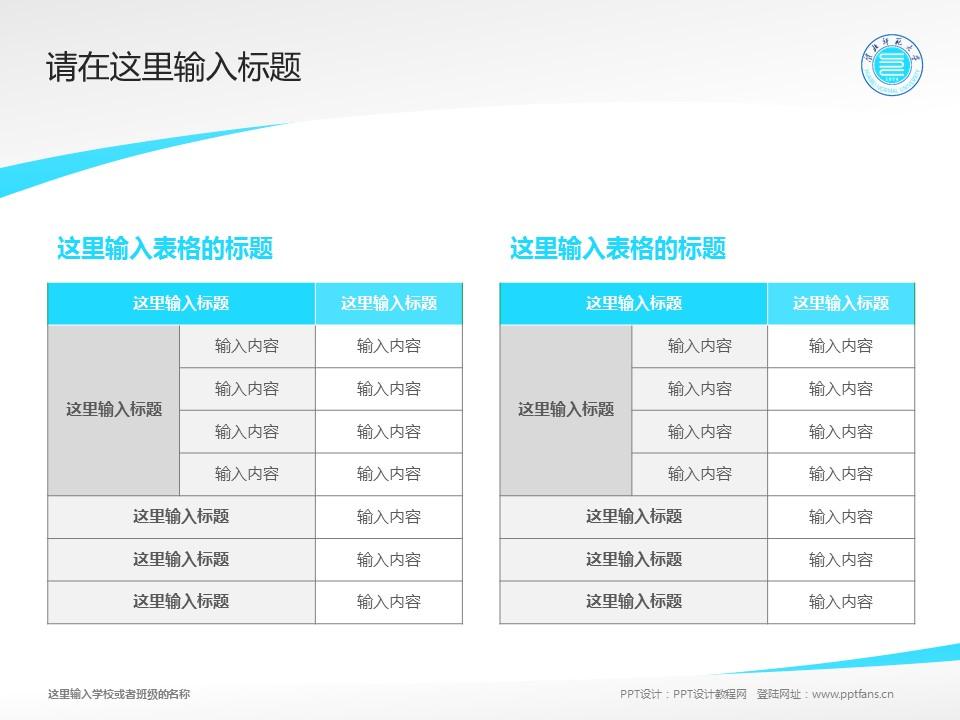 淮北师范大学PPT模板下载_幻灯片预览图18